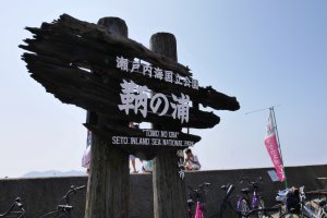 Tomonoura, part of Fukuyama, is better known by locals as simply Tomo