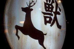 蝦夷鹿がシンボルとなっている表の看板
