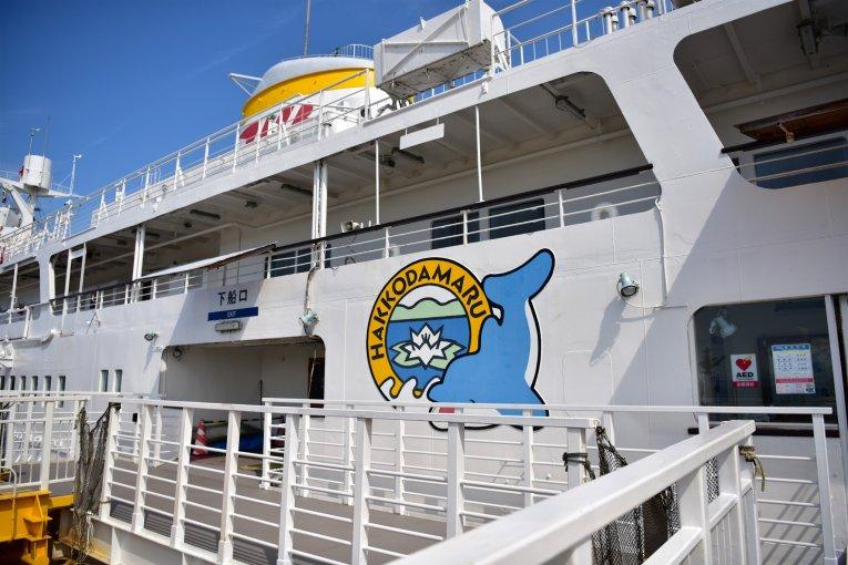 Memorial Ship Hakkoda-Maru