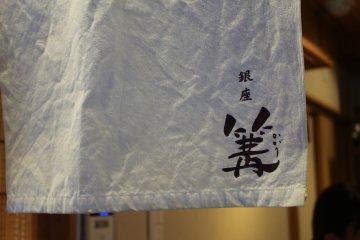 'Ginza Kagari' on the shop's curtain, or 'noren'