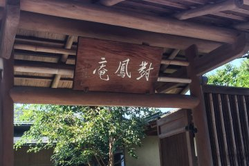 Teahouse Entrance