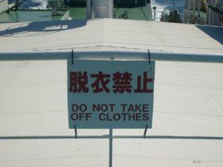 On dirait qu'il est interdit de se faire bronzer sur le pont