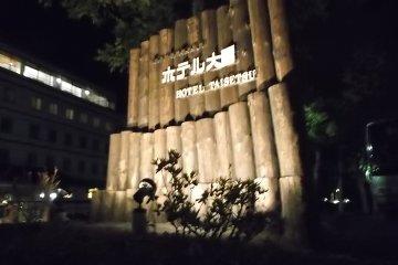 Hotel Taisetsu at night