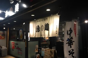 Store front at Genya - Try the unique chicken-and-pork broth ramen