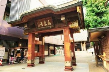 在商店街裡,有一間高岩寺,可以停下腳步進去參拜。