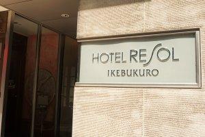 飯店的入口處