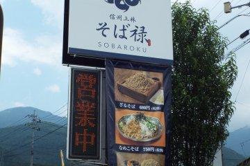 Sabaroku Restaurant