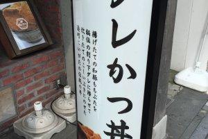 Papan tanda restoran Tare Katsu
