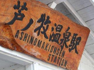 아시노마키 온센 역 표지판