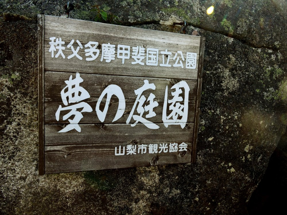 Signboard with the garden's name