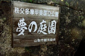 Табличка с названием сада
