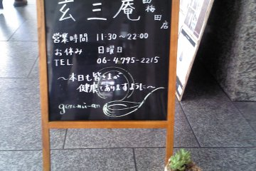 Front Sign at Genmian