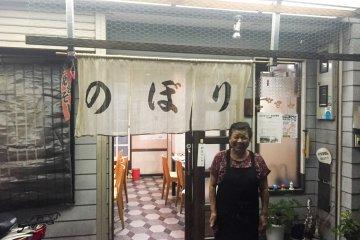 Nobori Okonomiyaki Restaurant
