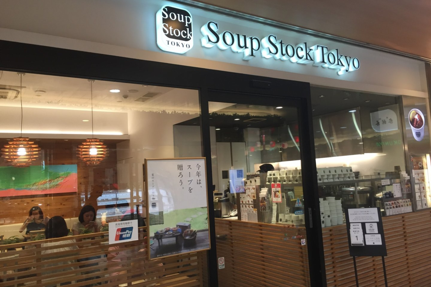 Store front - Ueno Station Branch