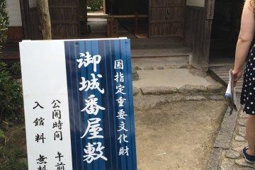 御城番屋敷入口