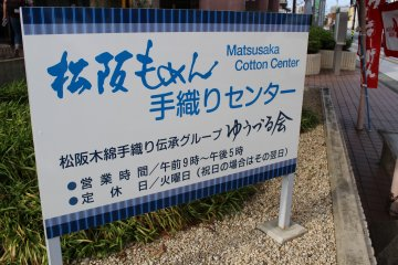 松阪木棉紡織中心