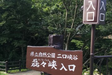 One of the entrances to the trail