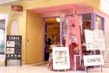 康特(Cante)民族咖啡屋