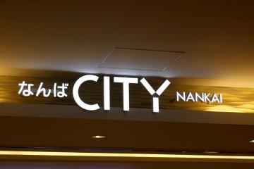 난바 시티 간판.