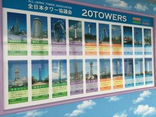 Beppu Tower adalah member dari All-Japan Towers Association (Asosiasi Menara Jepang)