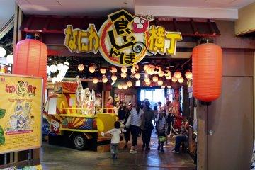 Naniwa Kuishinbo Yokocho 美食广场的入口。