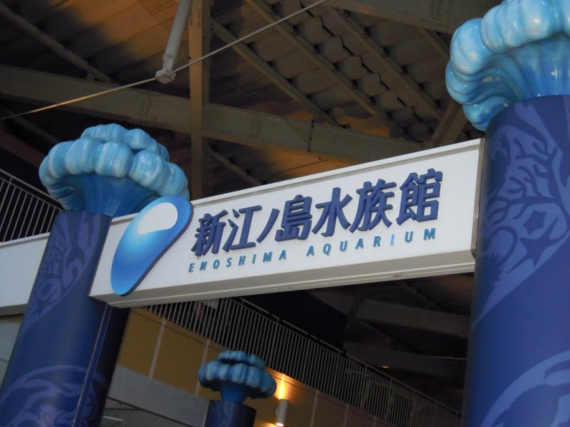Enoshima Aquarium entrance