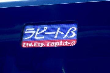 南海线特急列车 Rapit 展示。