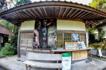 Entrance to Mitoku mountain trek area