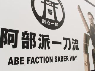 Welcome to Abe Faction Saber Way