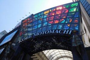 Kobe Motomachi Street