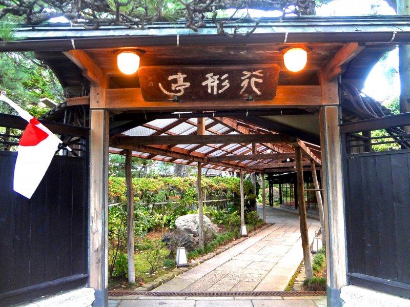 <p>ประตูทางเข้าร้านอิกินะริ-ยะ</p>