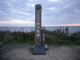 The eastern-most point of Japan