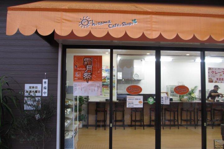 Ohisama Cafe and Shop