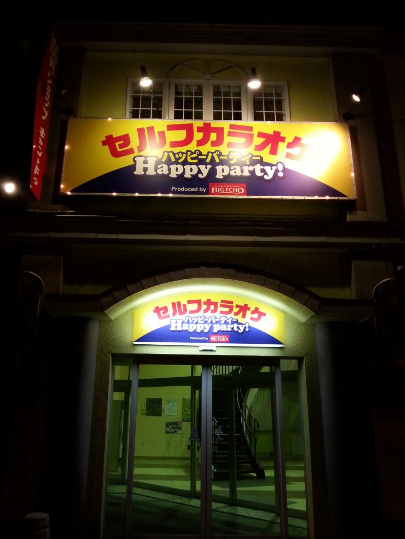 You too can sing like Morning Musume in Nemuro, the first town to greet the morning in Japan