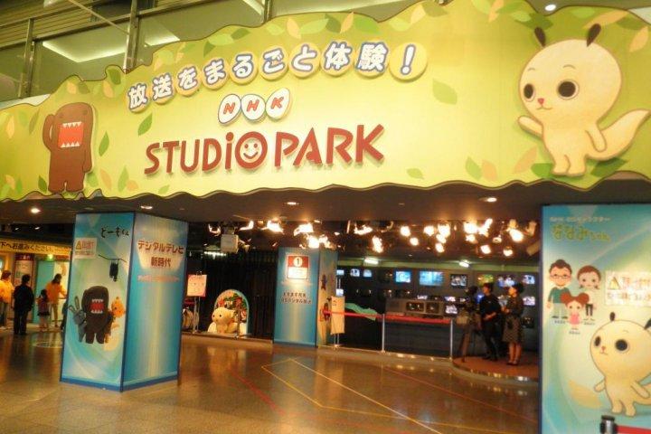 สวนสนุกของสถานีโทรทัศน์ NHK