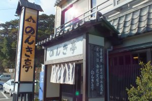 The front of Nonki