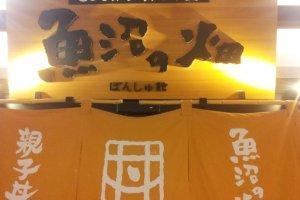 """""""The Fields of Uonuma"""" inside Echigo Yuzawa Station"""