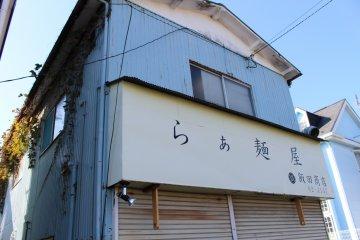 Famous ramen shop