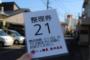 Seiriken – numbered ticket for those who arrive early