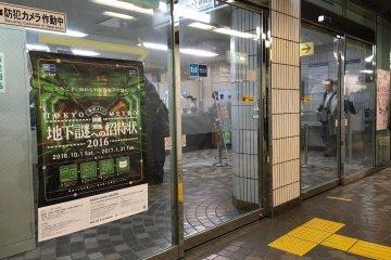 Starting point at Ueno station