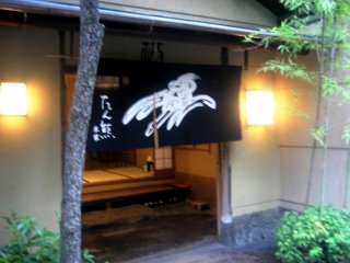 Ryori Otaya is one of the delightful japanese eateries in Kiyamachi south of Shijo and near Gion Kyoto