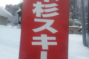 The Ipponsugi sign, though no sign of the Ipponsugi