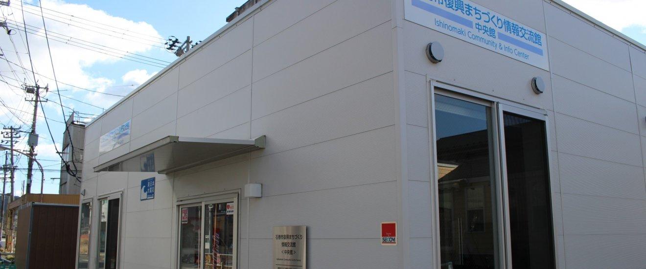 Outside Ishinomaki Community & Info Center