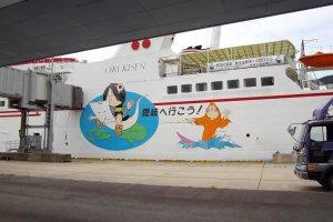 Международный порт Сакаиминато