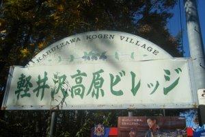 Karuizawa Kogen Village