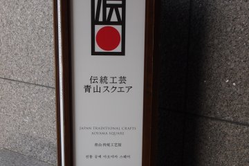 Traditional Crafts Aoyama Square