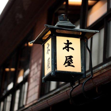 Penginapan Bersejarah Kiya Ryokan
