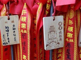 แผ่นเอะมะ แผ่นไม้สำหรับเขียนคำอธิษฐานของวัดมะโซะเบียว