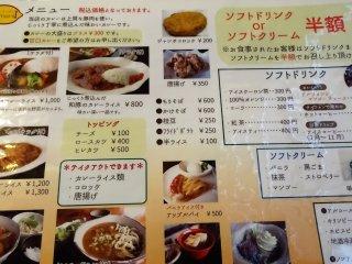 เมนูของร้านจุเต็มไปด้วยแกงกระหรี่นานาชนิด ในราคาเริ่มต้นที่ 800-1300 เยน