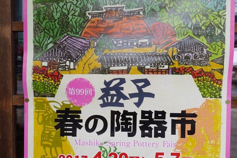 งานพอตเทอรี่ แฟร์ 2017 แห่งมะชิโกะ